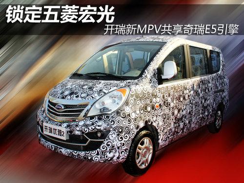 旗下开瑞汽车的经济型商务车--优雅2代,下面请看详细报道.   高清图片