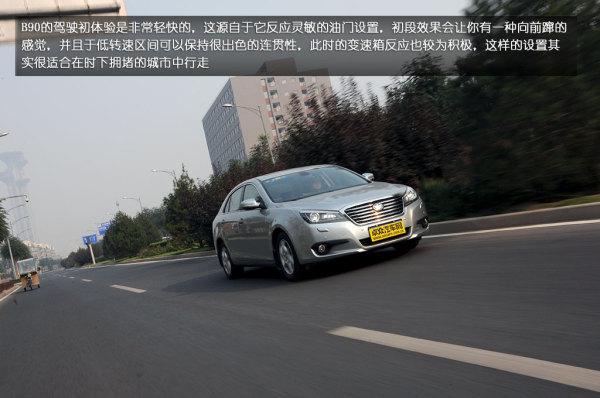 朝阳进发 试驾一汽奔腾B90 2.0豪华型高清图片