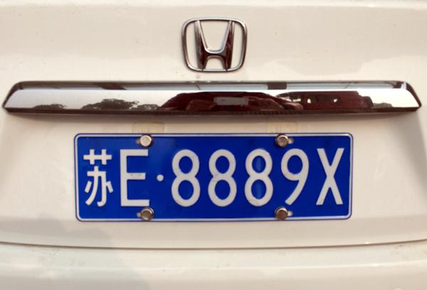 苏e8888x的福特车正常安装新牌照,而苏e8889x也被一辆本田车型幸运&