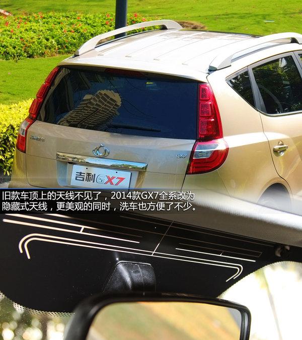 10万元自主suv 海马s5对比2014款吉利gx7高清图片