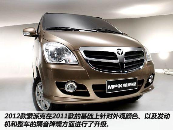2012款福田蒙派克上市 售价9.58 12.6万高清图片