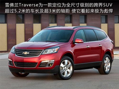 雪佛兰大型SUV Traverse明年将引入国内