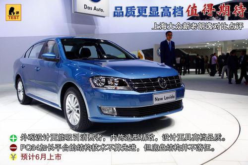 大众新朗逸低配车型曝光 或拉低起售价