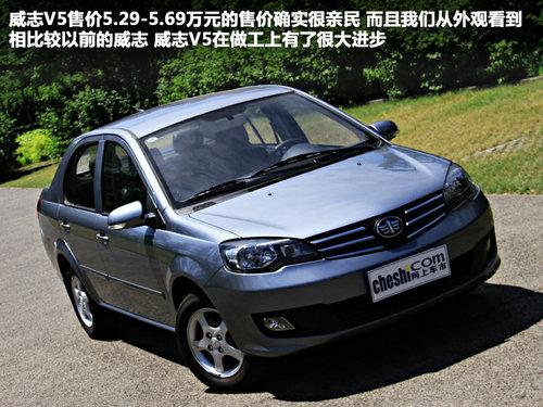 品质的提升 试驾天津一汽威志v5高清图片