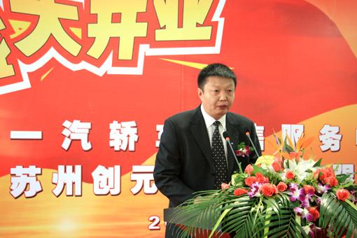 全新服务 一汽奔腾苏州创元4S店盛大开业高清图片